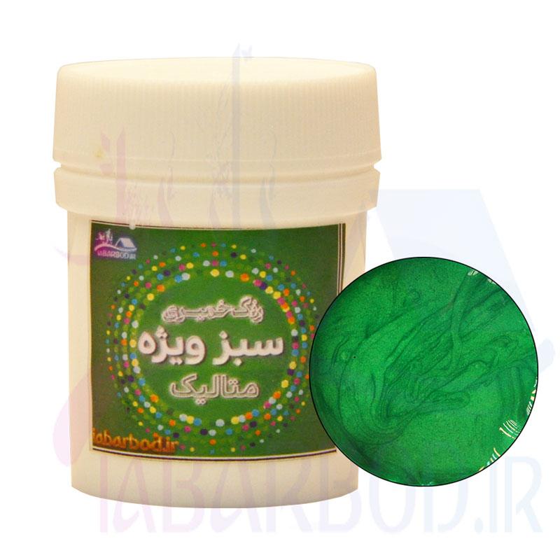 رنگ رزین خمیری سبز فت ویژه متالیک