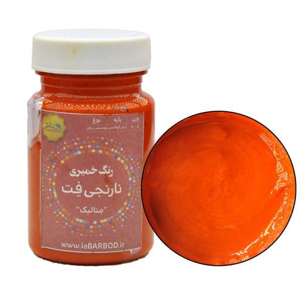رنگ رزین خمیری نارنجی فت متالیک