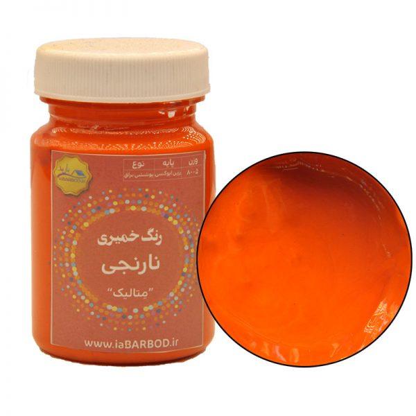 رنگ رزین خمیری نارنجی متالیک