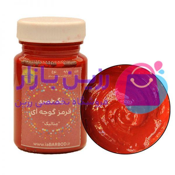 رنگ رزین خمیری قرمز گوجه ای متالیک
