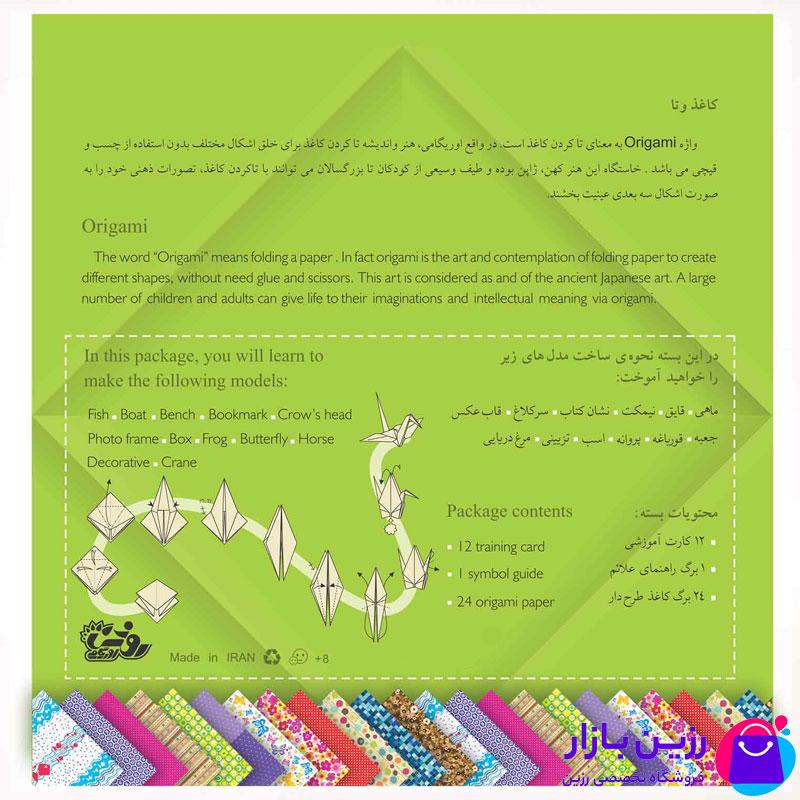 کاغذ مخصوص اوریگامی آموزشی جلد 2